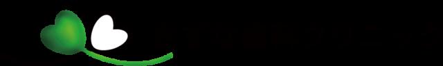 広島市中区紙屋町シャレオのきずな歯科クリニック|土日診療の歯医者・歯科医院